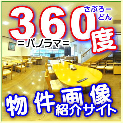 江坂アパートメント360度物件画像
