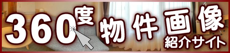 江坂アパートメント360度物件画像紹介