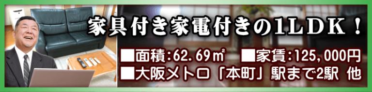 堺筋本町 谷町四丁目 1LDK家具家電付き