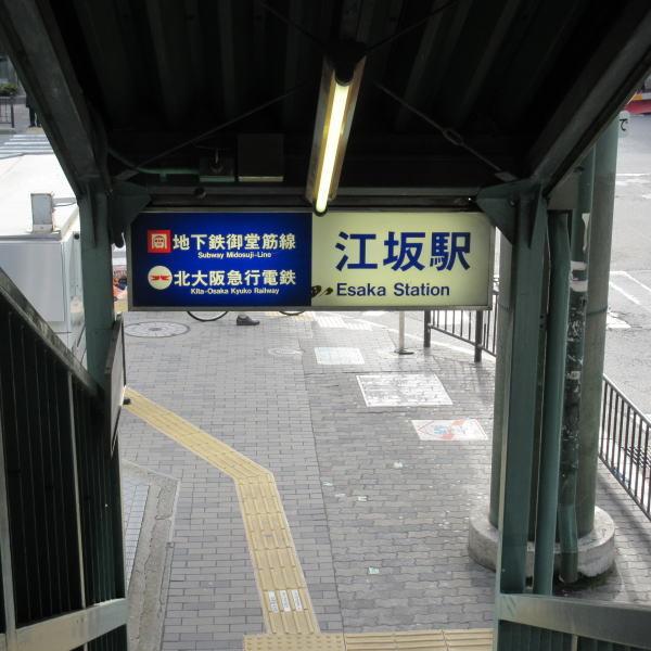 江坂駅(徒歩3分)