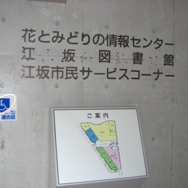 江坂公園内に図書館